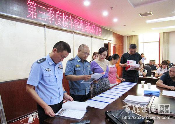 遂宁:射洪县召开第三季度校车管理局际联席会