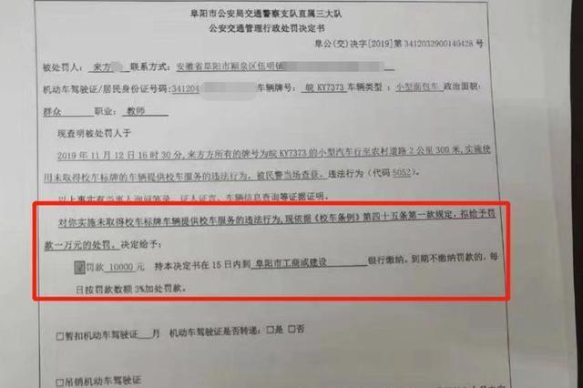 """""""黑校车""""接送幼儿,阜阳交警开出万元罚单"""