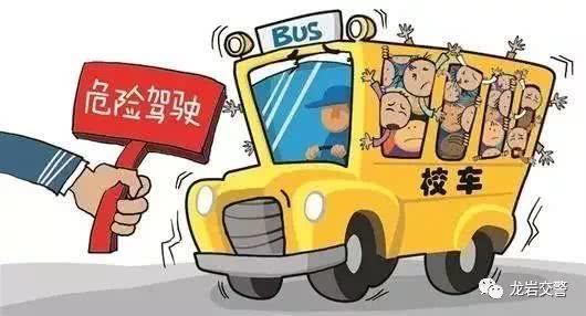 永定:首例驾驶人从事校车业务构成危险驾驶罪判决生效
