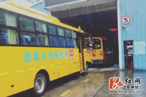 双牌:全面部署校车营运安全工作 为复学做足准备
