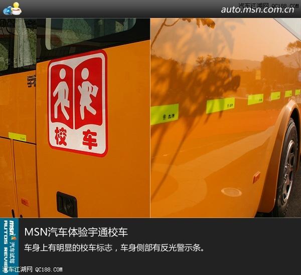 中国学生的黄色特权到来 体验宇通校车