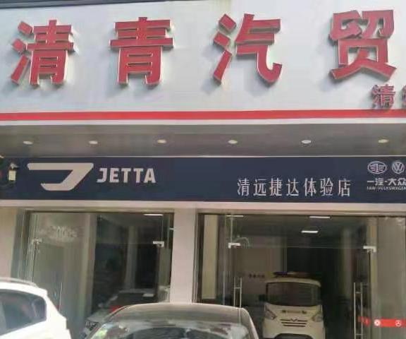 清远市清青汽车贸易有限公司