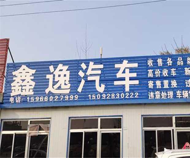 山东鑫逸校车服务有限公司泰安分公司