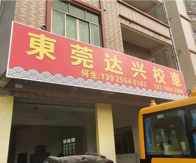 东莞市达兴汽车贸易有限公司