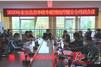 东安县春季校车疫情防控暨安全培训会议召开
