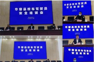 华容县2020年上半年校车安全培训会议在我校召开
