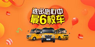 选出您心中最6校车-7月暑期活动大优惠预热