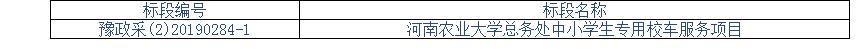 河南农业大学总务处中小学生专用校车服务项目竞争性磋商公告